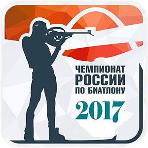 chempionat-rossii-po-biatlonu-2017-2
